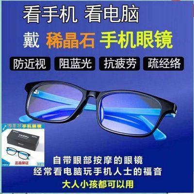 正品爱大爱稀晶石防蓝光辐射护眼成人男女儿童老花手机眼镜护目镜