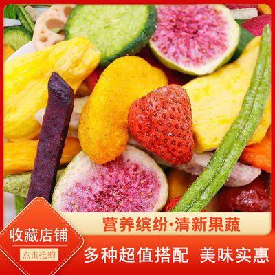果蔬脆综合蔬菜干水果干秋葵干混合装什锦脆片儿童零食脱水即食片