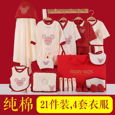 婴儿衣服刚出生宝宝夏季春秋纯棉套装0-3到6个月新生儿用品礼盒