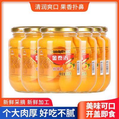 新鲜黄桃水果罐头510gX4瓶黄桃罐头大瓶黄罐头水果罐头食品桃罐头
