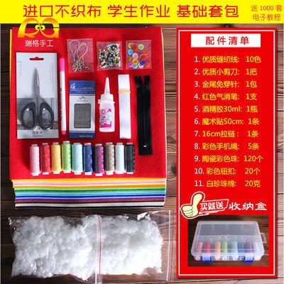 手工DIY进口彩色不织布材料包学生幼儿园基础套包邮毛毡布料布书