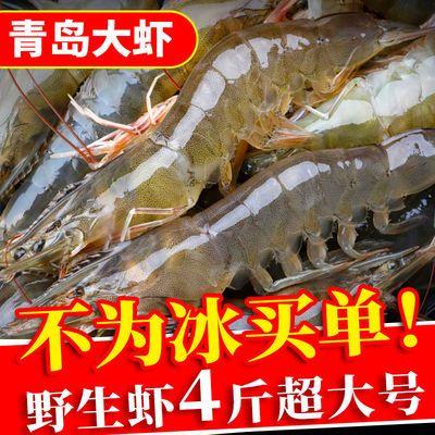 新鲜海捕大虾一箱海鲜青岛海虾对虾白虾基围虾特大鲜活速冻冷冻虾