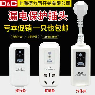 上海德力西开关 防漏电保护插头10A16A电热水器柜式空调漏保插座