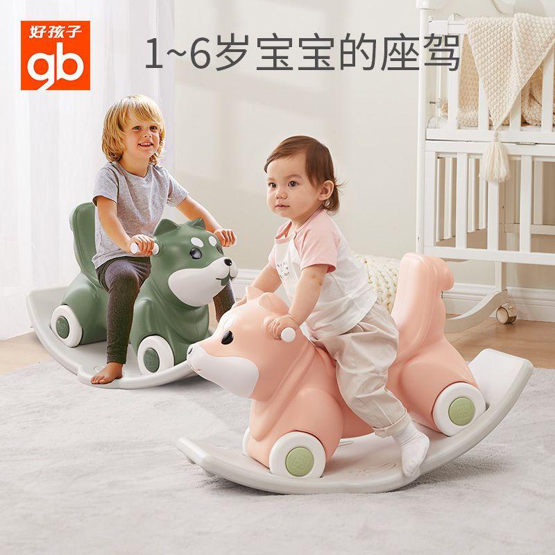 好孩子gb宝宝摇摇马小木马儿童摇马1周岁礼物婴儿玩具两用摇摇车