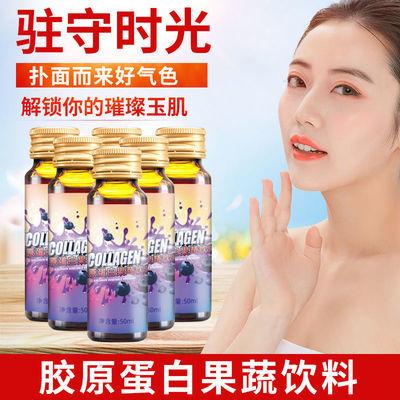 胶原蛋白口服液态饮淡斑抗糖精华蓝莓味饮品女士养颜美白升级款