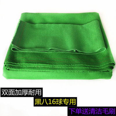 一套黑8八桌球台布绿色澳毛6811台尼双面加厚绒呢布蓝色更换桌布