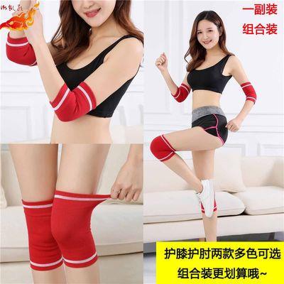 薄款针织棉保暖护膝夏季薄护肘男女同款四季护胳膊防寒遮疤护套H2