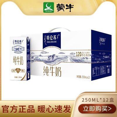 新货】蒙牛特仑苏牛奶纯牛奶整箱批发特仑苏250ml*12/10盒特价