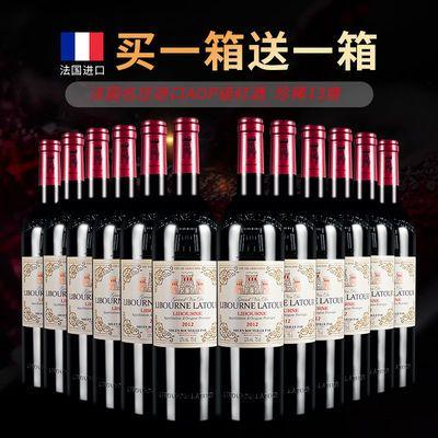 【法国原酒】真正法国名庄AOP级干红葡萄酒13度正品高档礼品 包邮