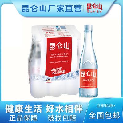 【昆仑山】510*6ml瓶装 高端矿泉水 饮用天然矿泉水 消暑解渴佳品