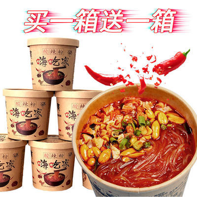 【领券立减20】嗨吃家酸辣粉桶装批发整箱重庆味红薯大桶泡面速食