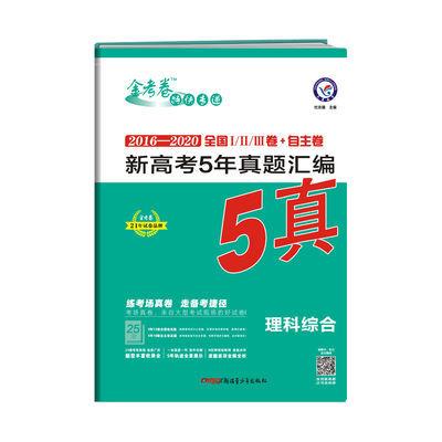 金考卷5年高考真题汇编理科综合2016-2020新高考5五年真题汇编全