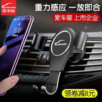 爱车屋汽车手机导航支架风口手机架车载全自动手机座固定架车内用