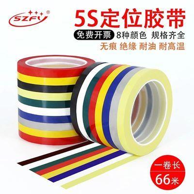 酒店厨房4D现场管理拉线定位胶带 6T五常桌面划线标识彩色胶带红