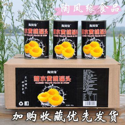 新鲜黄桃罐头对开425克新鲜水果糖水罐头整箱批发孕妇儿童包邮