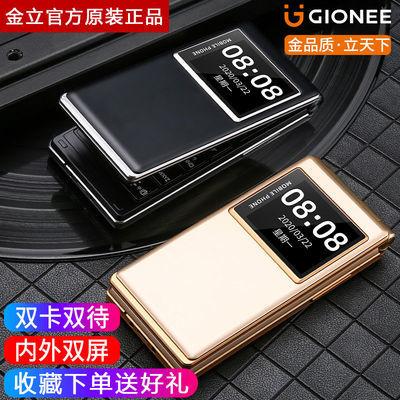 Gionee/金立A880翻盖按键老年手机超长待机声音大屏大字双卡双待