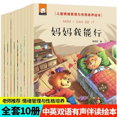 儿童绘本故事书幼儿园老师推荐幼儿睡前故事书幼儿情绪管理与培养