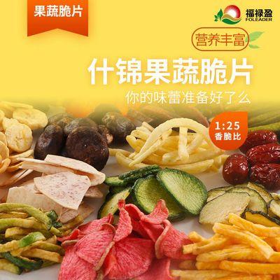 36569/厂家直销综合果蔬干500g 网红零食蔬果脆 办公休闲综合果蔬