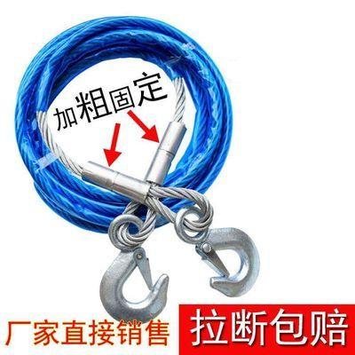拖车绳汽车钢丝绳越野小轿车用强力救援牵引绳强力拉车绳拖车带