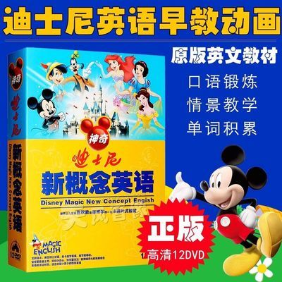 正版车载DVD迪士尼英语启蒙教材DVD光盘幼儿童早教新概念英语动画