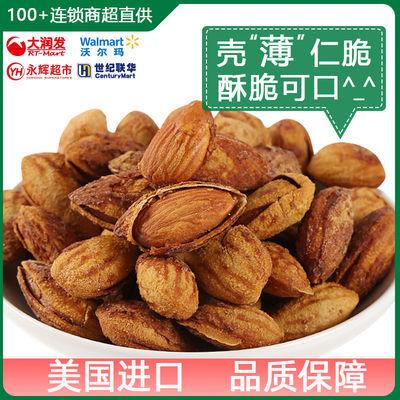 森林大叔美国进口手剥巴旦木奶香商超罐装零食坚果杏仁扁桃仁250g