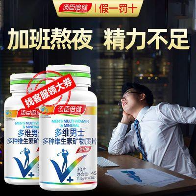 汤臣倍健多种维生素ab1b2b6矿物质碳酸钙男女士维生素锌硒维他命