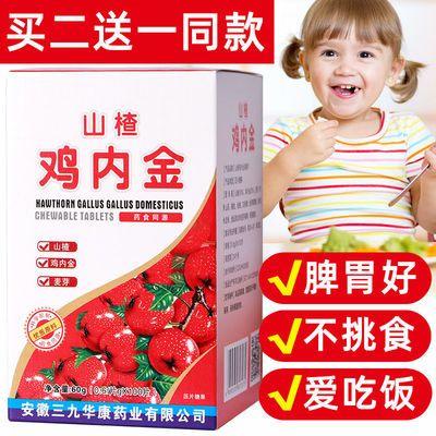 100片山楂鸡内金 儿童宝宝挑食开胃小孩子健脾胃厌食消化差积食