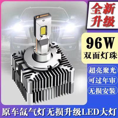 汽车LED大灯泡D1S/D2S/D3S/D4S/D5S超亮改装原车氙气灯H1H4H79005