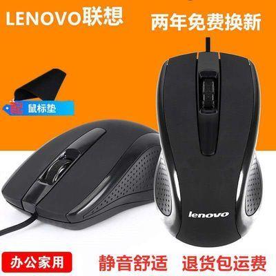 78576/联想有线静音鼠标USB光电鼠标华硕戴尔笔记本台式家用办公通用