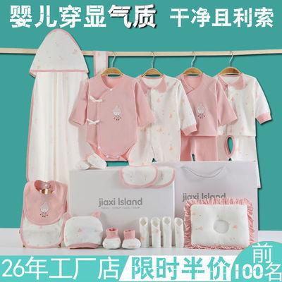 纯棉新生儿衣服婴儿套盒0到3个月初生儿宝宝满月用品刚出生礼盒装