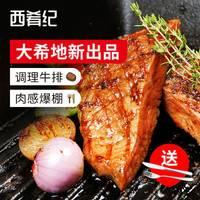 大希地新品牌西肴纪10片调理牛排套餐批发黑椒儿童牛扒新鲜牛肉