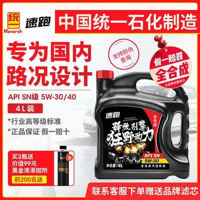 统一(Monarch)速跑SN级石化全合成机油官方正品5W30/5W40润滑油4L