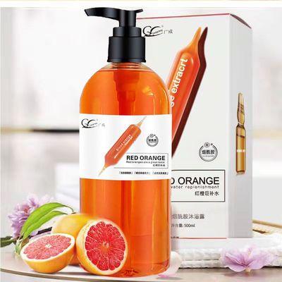血橙烟酰胺学生洗发水沐浴露套装持久香水滋润保湿巨补水护发素女