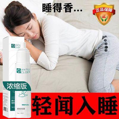安眠深度睡眠成人失眠多梦改善睡眠睡不着助眠睡得香失眠喷雾睡觉
