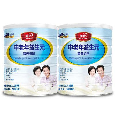 【益生元奶粉】美庐中老年益生元奶粉800g*2罐成人奶粉新西兰奶源