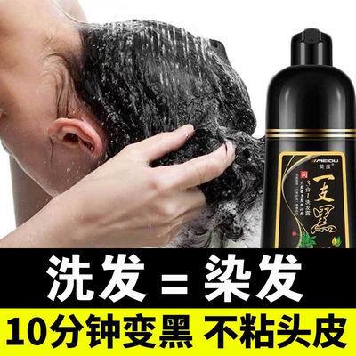 一洗黑染发剂黑色一洗彩洗发水彩色男女清水黑发无刺激植物染发膏