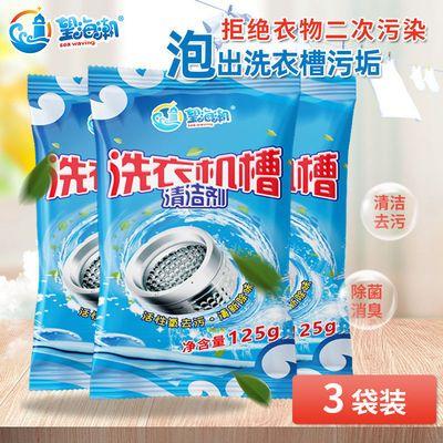 望海潮洗衣机槽清洗剂全自动杀菌消毒除垢家用滚筒式洗衣机清洁剂,免费领取3元拼多多优惠券