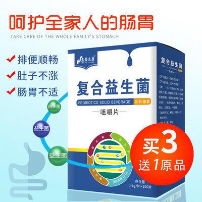 【买3送1】益生菌成人儿童咀嚼片复合型活性菌调节肠道增重可搭配
