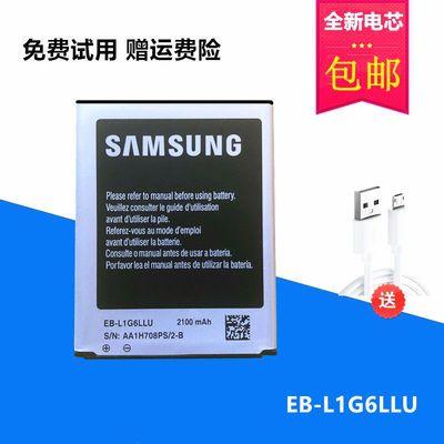三星S3电池GT-i9300 I9308 i9128v I879 I9082手机电池EB-L1G6LLU