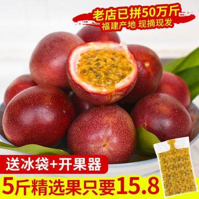 【送开果器+冰袋】福建百香果精选大果当季新鲜孕妇水果1整箱批发