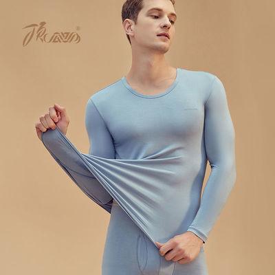 顶瓜瓜秋衣秋裤男士莫代尔弹性修身薄款打底衫棉毛衫保暖内衣套装