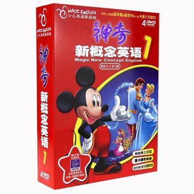 正版车载DVD英语启蒙教材DVD光盘幼儿童早教新概念英语动画