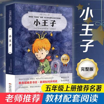 小王子小学生课外阅读书必读全套3-6年级假如给我三天光明童年HC