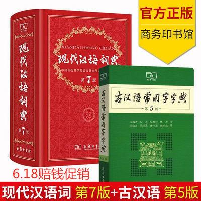 现代汉语词典第七版新版古汉语常用字字典初高中必备实用工具书