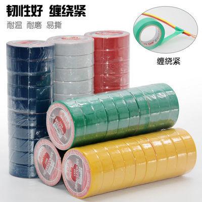 电工胶带绿白黄蓝红黑色耐磨阻燃无铅电气绝缘胶布PVC防水火胶带