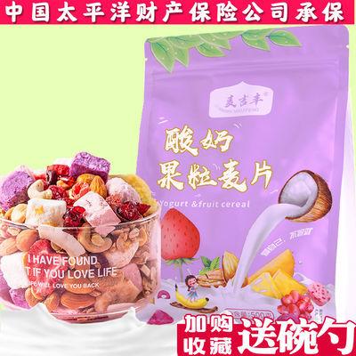 烘焙酸奶燕麦片果粒块即食营养早餐食品混合坚果水果麦片500克
