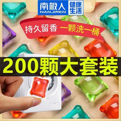 34665/南极人洗衣凝珠香水型持久留香家庭装浓缩洗衣液球留香珠洗衣服