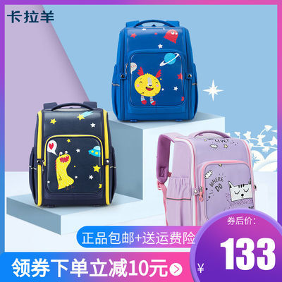 卡拉羊书包小学生男女孩1-2-3年级儿童韩版减负护脊双肩包TC2791
