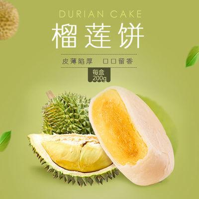 正宗猫山王榴莲饼早餐面包榴莲酥零食小吃夜宵糕点心网红食品