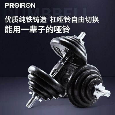 PROIRON 纯铁哑铃男士健身器材家用一对可调节烤漆杠铃哑铃套装